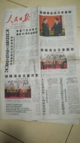 人民日報2011年12月27日(24版)