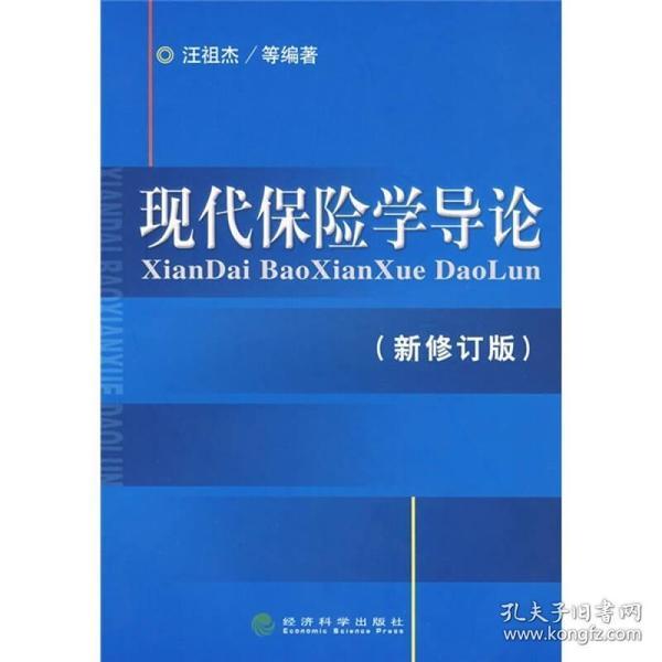 现代保险学导论(新修订版)