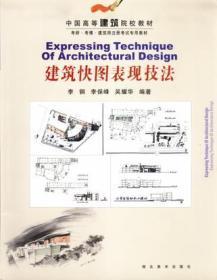 建筑快图表现技法/中国高等建筑院校教材