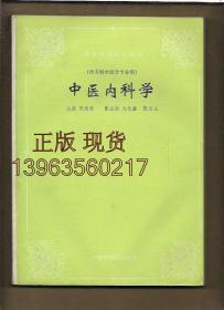 中医内科学.(供专科中医学专业用)