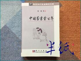 中国旧书业百年 2005年初版
