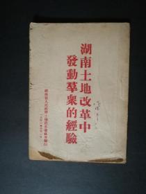 湖南土地改革中发动群众的经验(部分页面有划线,有藏书人签名)