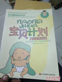 宝贝计划:1岁潜能开发