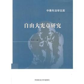 中青年法学文库:自由大宪章研究
