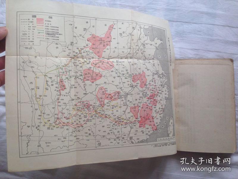 中国工农红军 内部读物 第一方面军长征记  有合肥师范学院印