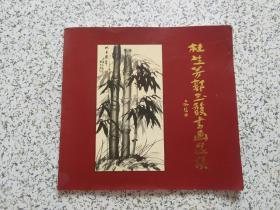 桂生芳郭玉馥书画选集