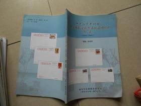 中华人民共和国缩量专用邮资图普通邮资明信片图鉴(2002—2006)