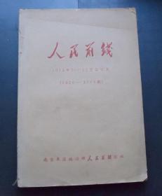 1974年-江苏南京-人民前线-3426--3503期