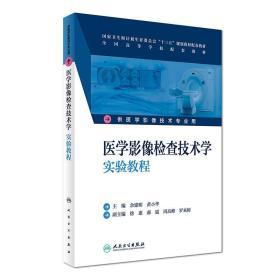医学影像检查技术学实验教程(本科影像配教)