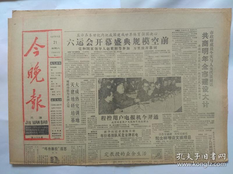 天津今晚报1987年11月21日【六运会开幕】