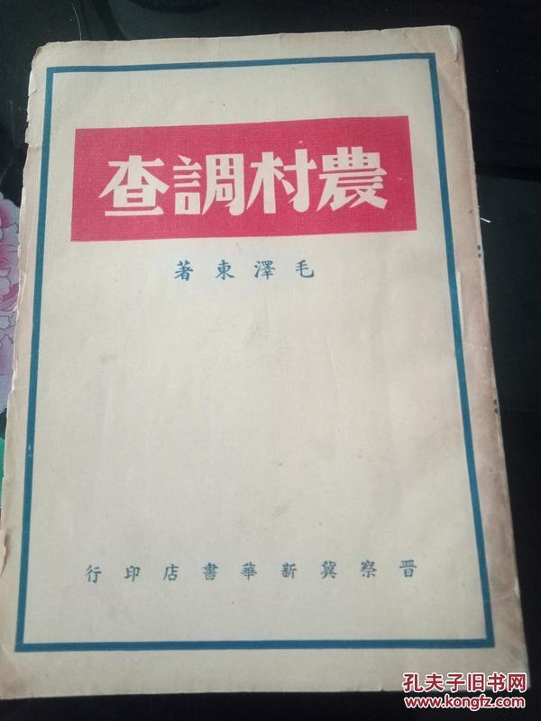 【 农村调查 】毛泽东 著·晋察冀 白纸本·1947年一版一印 仅3000册【品相 如图】