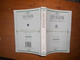 法国大革命讲稿 (英)阿克顿(Lord Acton)著 贵州人民出版社