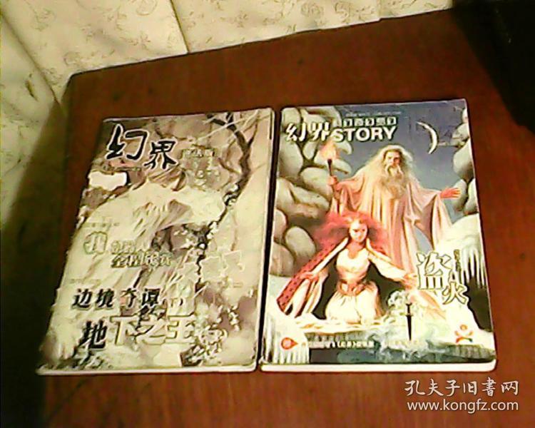 科海故事博览【幻界STORY】2004年10月第三期(有赠刊)