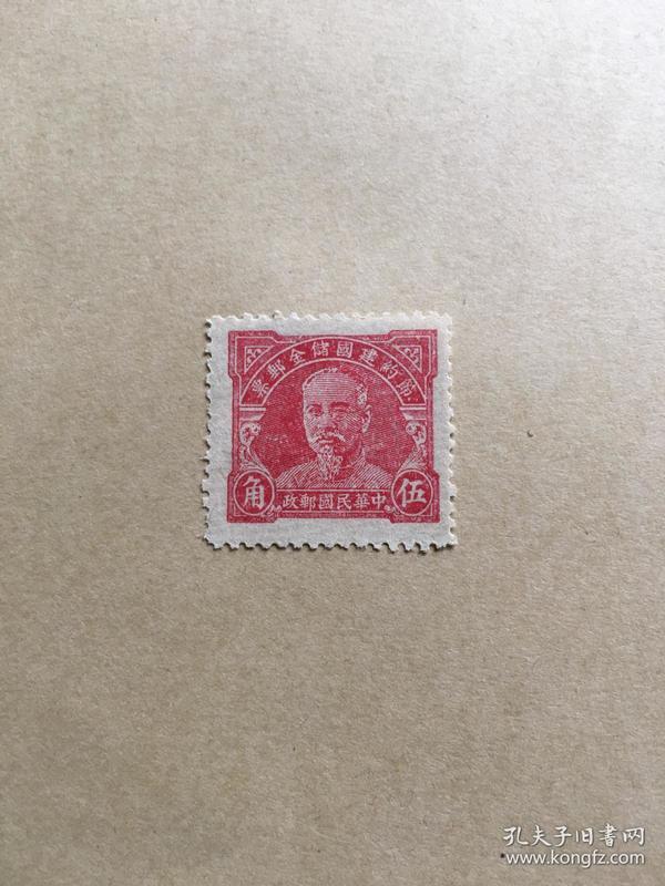 民国邮票 国民政府主席林森像 节约建国储金邮票 伍角 新票未使用 1942年 中华邮政发行中信版林森像节约建国储金