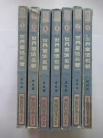 世界童话名著 连环画 1-8 缺第3册