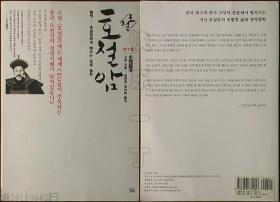韩国原版书籍-胡雪岩