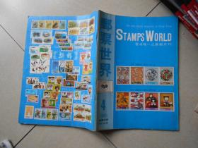 邮票世界 1985第4期