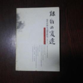 艰难的变迁:近代中国公司制度研究