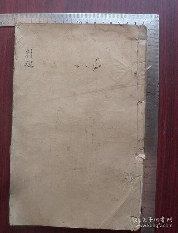 清代,木刻,五方元音,一册。见图及描述