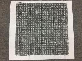 唐萧茂本墓志拓本(并志盖)