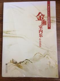 金湘室内乐作品选集 中国音乐学院科研与教学系列丛书