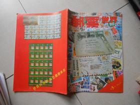 邮票世界1980年第5期
