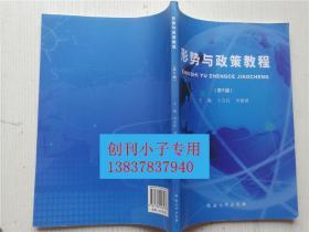 形势与政策教程(第6版)