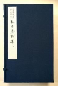 杜子美诗集(全二函十二册)