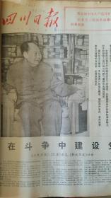 四川日报合订本1976年7月(如果要100本以上的按半价出售,可以议价)