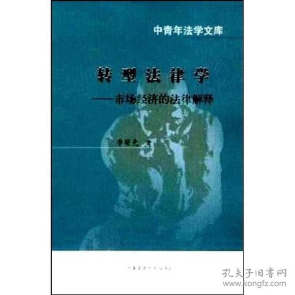 中青年法学文库:转型法律学:市场经济的法律解释