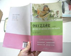 中国工艺美术史(白金版)