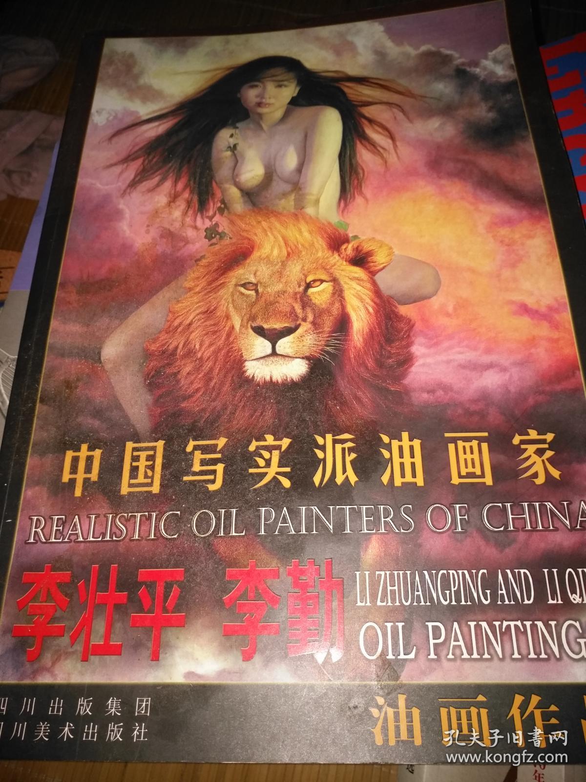 中国写实派油画家李壮平 李勤东方神女山鬼系列油画作品 喜欢收藏的图片