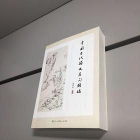 中国古代韵文名句类编 【一版一印 正版现货   实图拍摄 看图下单】