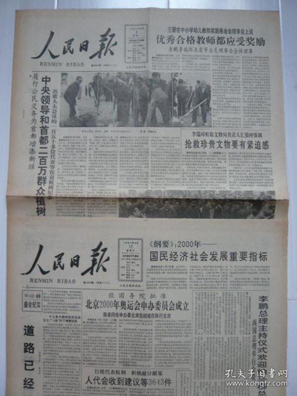 《人民日报》1991年4月8、12日,辛未年二月二十四、二十八,共两期。李鹏总理