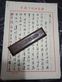 中国丁玲研究会秘书长《涂绍钧毛笔信札3页》内容好---是关于丁玲研究的一些史料--有丁玲先生陈明的记录----包老保真