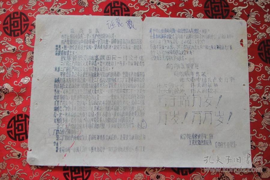 文革小报油印<最高指示,致军管会……公开信>