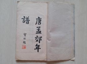 民国二十九年北京大学图书馆印《唐孟郊年谱》(白纸线装)