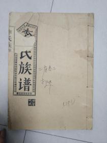 李氏族谱 卷三 二房荆用公世系