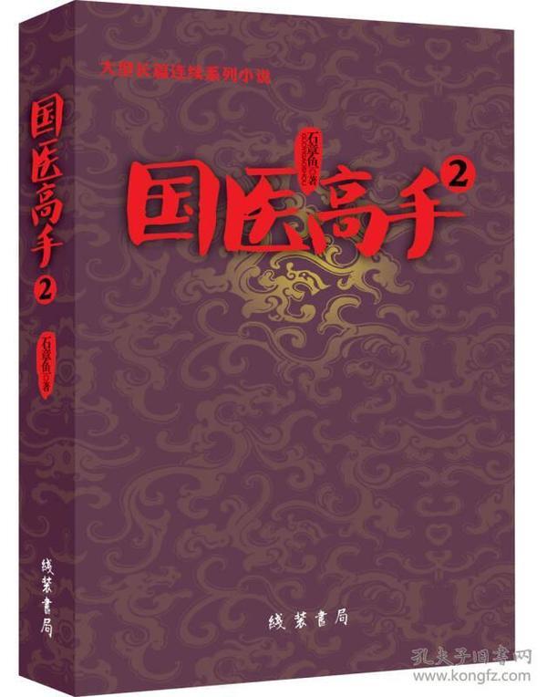 石章鱼  著/ 线装书局/ 2013-02/ 平装 宝书堂 北京市丰台区 宝书堂