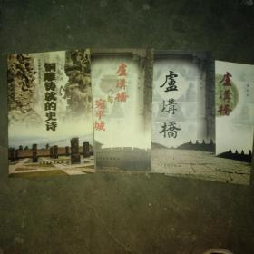卢沟桥文化旅游丛书:铜雕铸就的史诗、卢沟桥与宛平城、卢沟桥、卢沟桥的传说4本