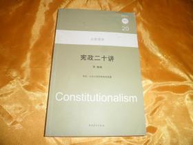 宪政二十讲