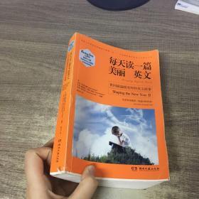 每天读一篇美丽英文:世间最温暖美好的英文故事