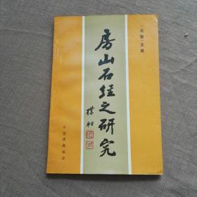 房山石经之研究  (论文集)