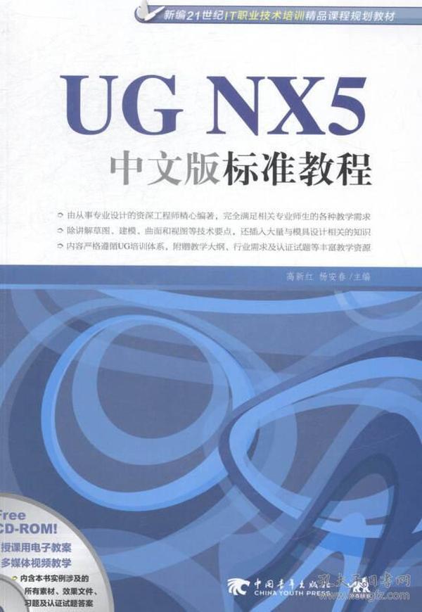 UGNX5中文版标准教程