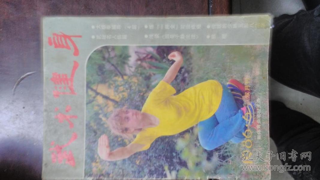 武术健身:1986年第6期