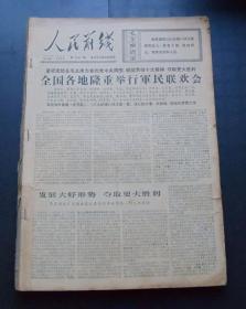 1974年-江苏南京-人民前线-3347--3424期