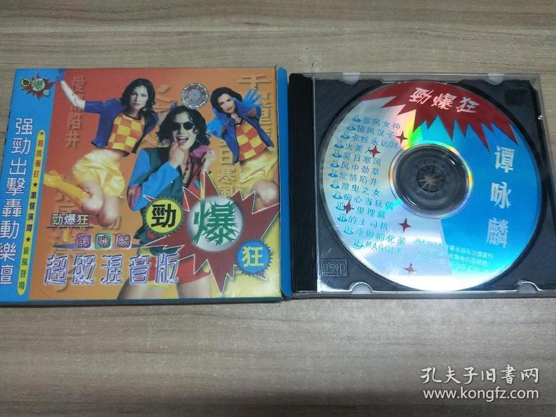 谭咏麟 劲爆狂 超级混音版 1VCD