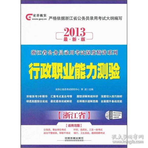 行政职业能力测验:2013 最新版 浙江省公务员录用考试深度精讲系列