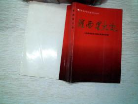 淮西星火记:临泉土地革命战争时期党史资料选辑     有黄点