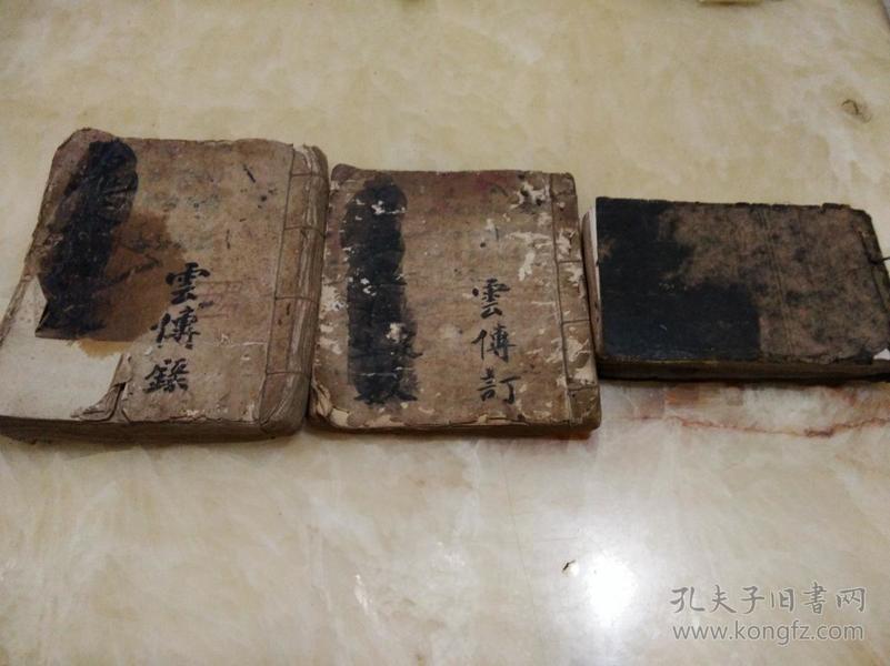 手抄稀见:鬼谷神数+吕祖太极定生数+术数(三厚册合售)